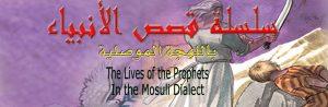 iqn_prophets